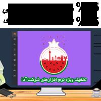 جشنواره شرکت نرم افزاری آدا