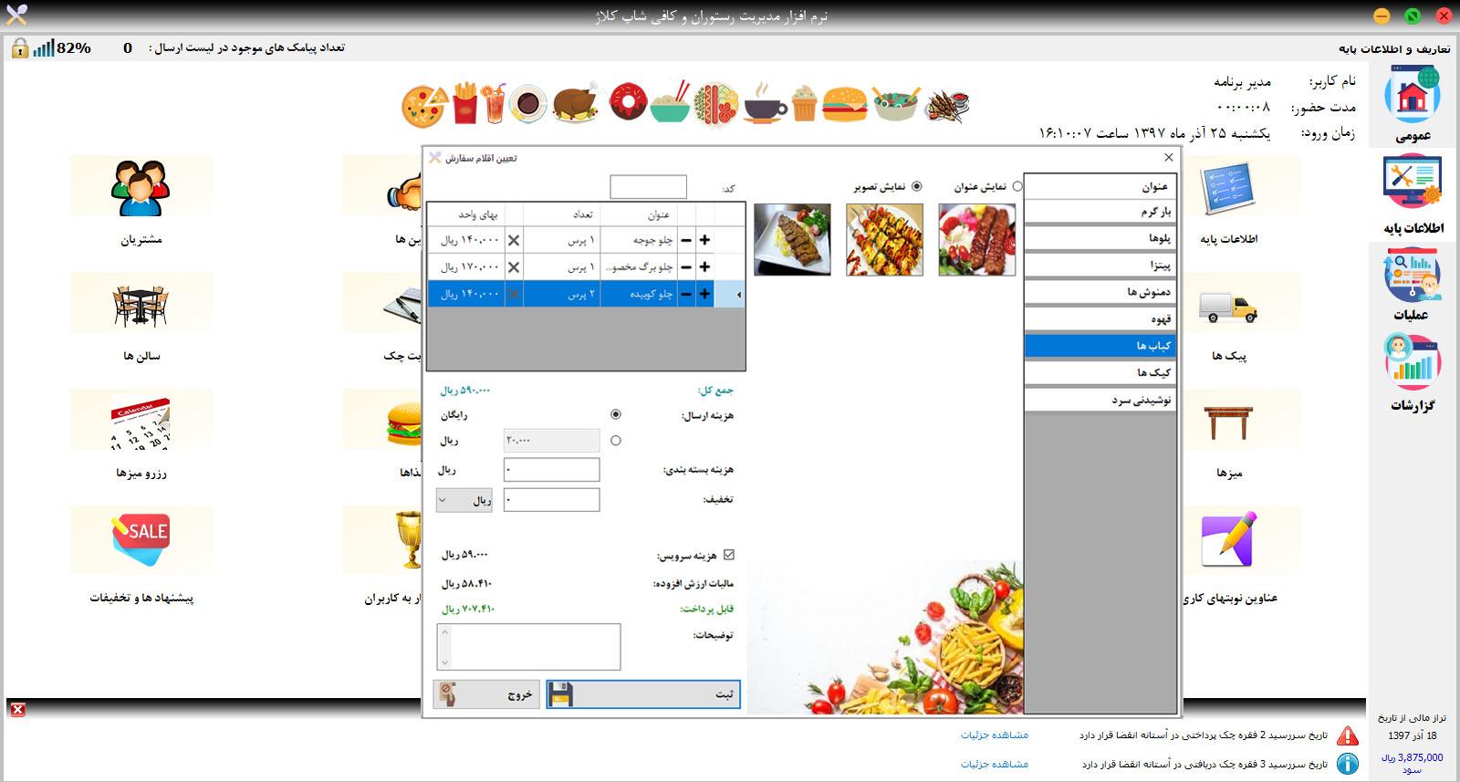 نرم افزار مدیریت رستوران و کافی شاپ کلاژ