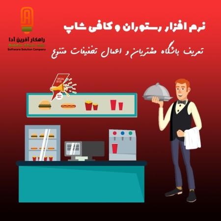 نرم افزار مدیریت رستوران - باشگاه مشتریان