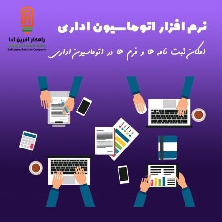 ثبت نامه و مدارک در اتوماسیون سازمان ها