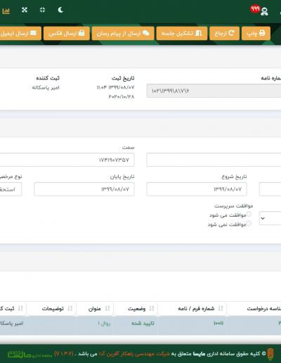 ثبت و بایگانی فرم در نرم افزار آرشیو اسناد