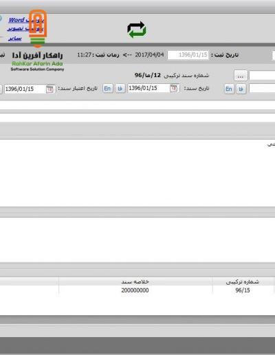 ثبت و بایگانی مدارک در نرم افزار آرشیو اسناد