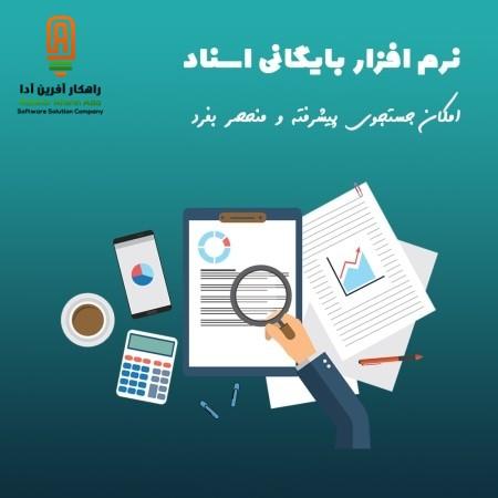 جستجوی اسناد و مدارک