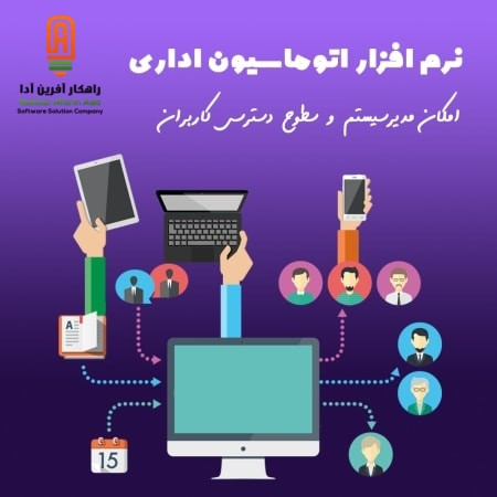 اتوماسیون اداری تحت وب - امکانات مدیریت کاربران و مدیر سیستم