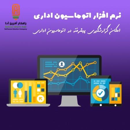 نرم افزار اتوماسیون سازمانی - گزارشگیری اطلاعات